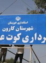 انتخاب شهردار جدید کوت عبدالله