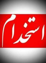 برگزاری ۲ آزمون استخدامی در صنایع پتروشیمی ماهشهر و عسلویه/ فراخوان ثبتنام استخدامی «هنگام» و «آپادانا» تا چند روز آینده